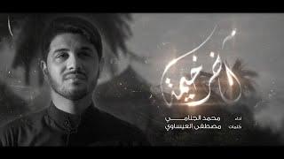 آخر خیمه   محمد الجنامي 2020