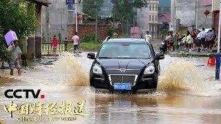 [中国财经报道] 南方大范围强降雨持续 湖南长沙:强降雨再袭 湖南提升防汛应急响应 | CCTV财经