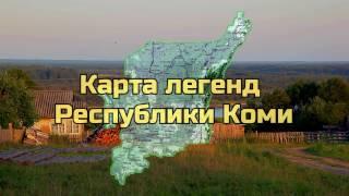 видео республика коми карта
