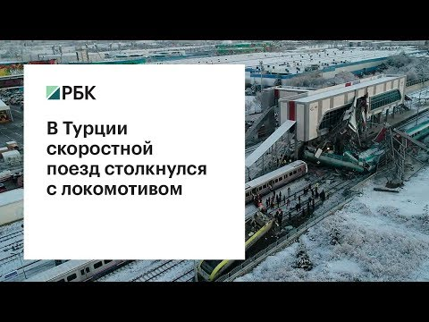 В Турции скоростной  поезд столкнулся  с локомотивом