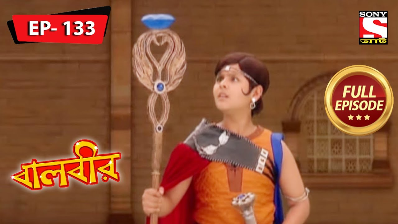 Download বালবীর | Baalveer | Episode - 133 - 8th April, 2021