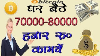 Earn 70,000/- Per Month, using Bitcoins | घर बैठे बनो लखपति | With Proof