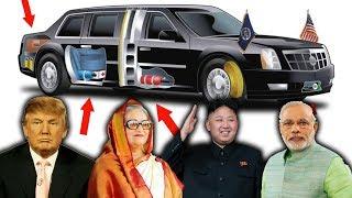 প্রধান মন্ত্রীদের ব্যবহৃত গাড়িগুলো কতটা শক্তিশালী || অবাক হবে আপনিও presidential luxurious cars