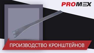 Производство кронштейнов для торгового оборудования ООО Промэкс(, 2015-06-30T18:10:35.000Z)