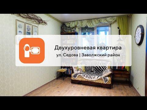 Трехкомнатная двухуровневая квартира в Твери   ул. Седова