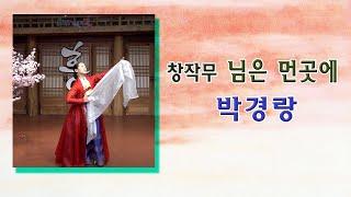 박경랑 - 창작무 님은 먼곳에  (아이넷 콘서트 흥 1…