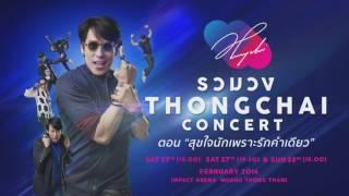 ไม่เคย - 25 Hours ft.เบิร์ด ธงไชย (รวมวง THONGCHAI Concert)