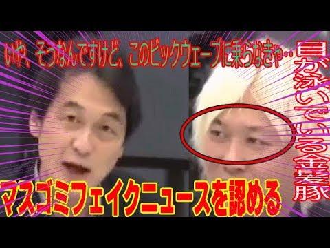 【加計騒動】夏野剛氏「テレビ番組のディレクターに『(総理と)全然関係ない』と言ったら、『そうなんですけど、このビックウェーブに乗らなきゃ』だって」