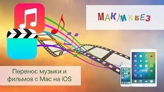 Перенос музыки и фильмов с Mac на iOS (МакЛикбез)
