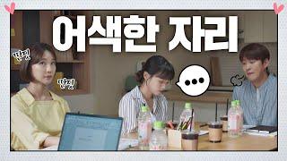 천우희(Chun Woo hee)-안재홍(An Jae hong), 고백 후 숨 막히게 어색한 자리… (살려줘;;) 멜로가 체질(Be melodramatic) 12회