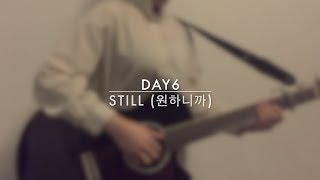 DAY6 - STILL (원하니까) [ACOUSTIC COVER]