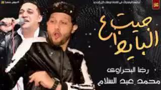 مزمار الكل بيدور علية جيت ع البايظ 2020 || رضا البحراوى ، محمد عبد السلام || جديد حصريا 2020