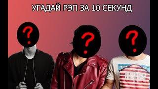 УГАДАЙ РУССКИЙ РЭП ЗА 10 СЕКУНД (15 ТРЕКОВ) #1