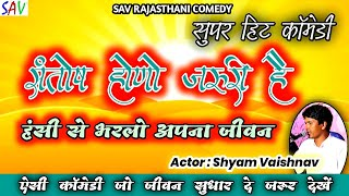Santosh Hai To Sabhi Sukhi Hai || New Rajasthani Chutkule By Shyam  Vaishnav || Full HD