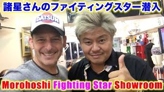 世界最強諸星一家がプロデュースするファイティングスターのショールームに潜入!Morohoshi