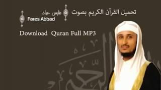 تحميل القرآن الكريم كـامـل بصوت فارس عباد -   Download  Quran Full Fares Abbad MP3