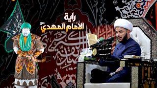 الراية التي ستظهر مع الإمام المهدي(ع) | الشيخ زمان الحسناوي