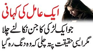 Aik Aamil ka Ajeeb Vakeyaa Urdu Horror