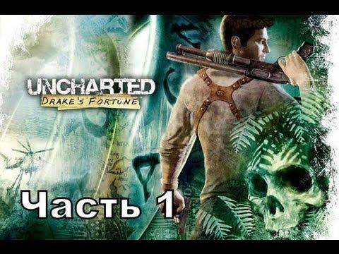 Прохождение Uncharted: Drakes Fortune (Uncharted: Судьба Дрейка) [60 FPS] — Часть 1: Засада