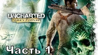 Прохождение игры Uncharted Drake's Fortune часть 1
