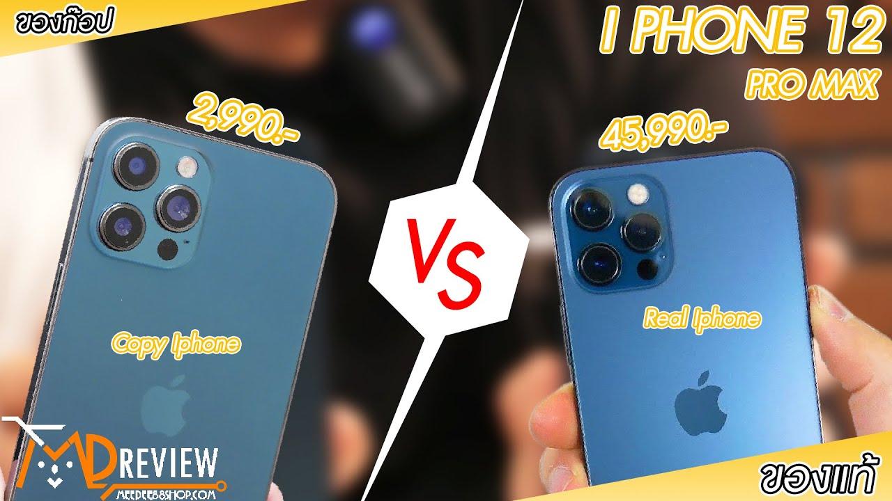 IPHONE 12 Pro max  แท้ VS. ก๊อป ต่างกันยังไง?