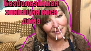 Безболезненная  эпиляция носа и усиков дома ? Легко !  How to remove nose hair .