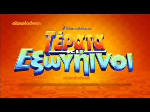 Monsters vs. Aliens Promo [Nickelodeon Greece]