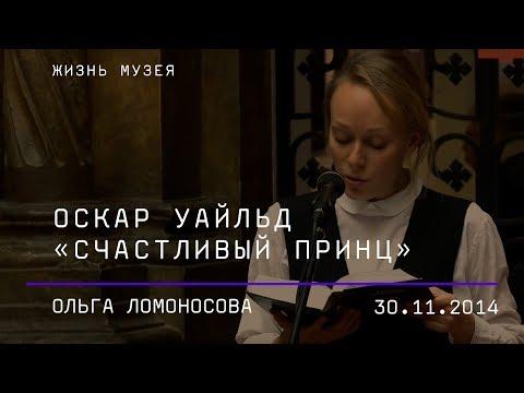 Ольга Ломоносова читает сказку Счастливый Принц О. Уайльда