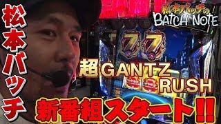 [新番組] 松本バッチのBATCH NOTE#1 1/2(パチスロ 超GANTZ)