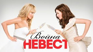 Война невест HD 2009 Bride Wars