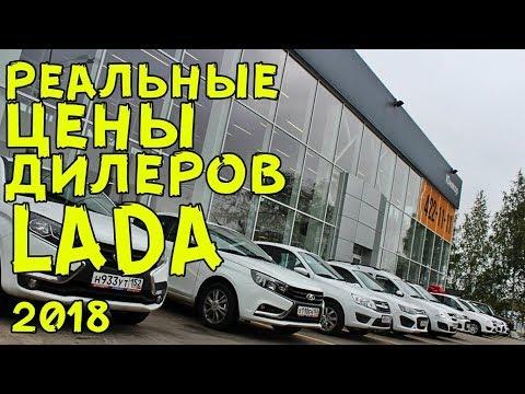 РЕАЛЬНЫЕ цены на LADA у официального дилера LADA в Нижнем Новгороде январь 2018