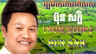 10 ទឹកភ្នែកអ្នកស្រែ Tekphne nak sreer, Khmer Song, Bun Sak Song Bun Sak