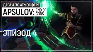 Не стоило пить эту кровь - Apsulov: End of Gods. Эпизод 4