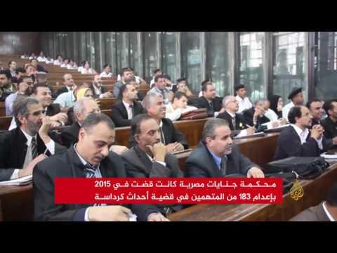 إحالة أوراق 20 معارضا للانقلاب بكرداسة للمفتي  - نشر قبل 10 ساعة