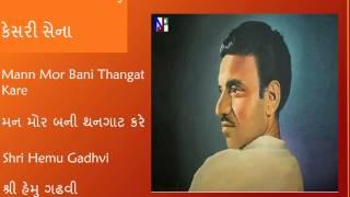 Mann Mor Bani Thangat Kare - Shri Hemu Gadhvi