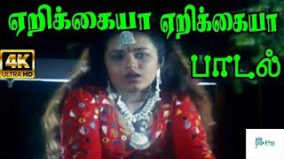 Yerikaya Yerikaya ||ஏறிக்கையா ஏறிக்கையா || K. S. Chithra,Mano || Love Duet Gana H D Song