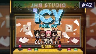 ITZY(있지)_ICY PIXEL MV + 8 bit Cover (8비트 커버)
