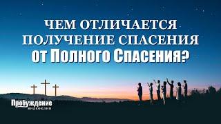Христианский фильм «Пробуждение» Чем отличается получение спасения от полного спасения? (Видеоклип 1/2)