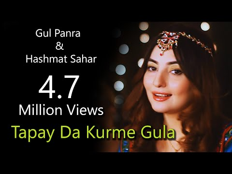Pashto New Song 2018   Da Kurme Gula   Pashto New Tapay Da Kurme Gula By Gul Panra & Hashmat Sahar