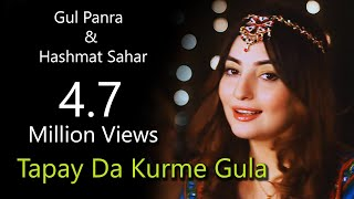 Repeat youtube video Gul Panra And Hashmat Sahar New Tapey Da Kurme Gula HD Song