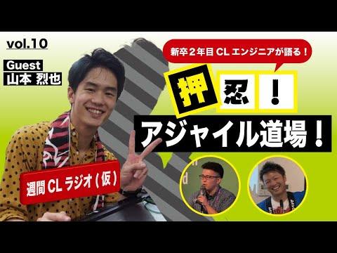 週刊CLラジオ(仮)Vol.10 「押忍!アジャイル道場!」