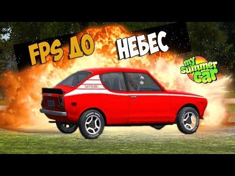 FPS ДО НЕБЕС В MY SUMMER CAR   #5