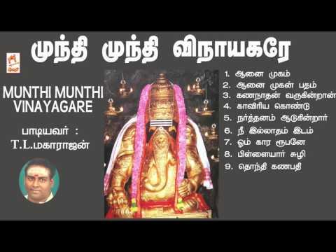 Munthi Munthi Vinayagare | T L Maharajan Songs | pillayarpatti vinayagar songs in tamil