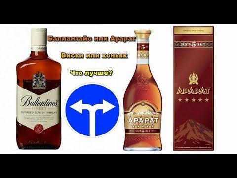 Что лучше коньяк или виски?