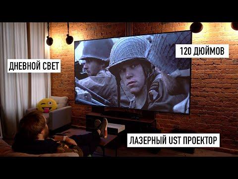 Домашний кинотеатр за 200 тысяч - Xiaomi лазерный проектор и ALR экран 120 дюймов в любом доме