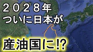 サウジアラビアの10倍の天然ガスが眠る第7鉱区!2028年には日本のものに!?