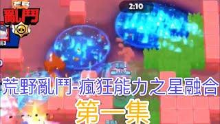 荒野亂鬥能力之星融合part2教學+3種瘋狂融合展示brawl stars star power combine 1 and 3 crazy mode  Fusion Show|