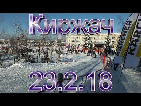 Киржач 23.2.2018 Марафон