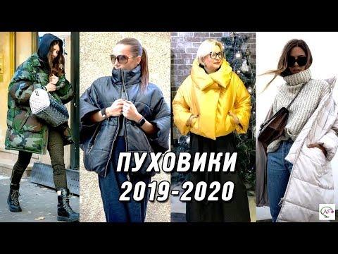 МОДНЫЕ ПУХОВИКИ ЗИМА 2020 | TРЕНДЫ, ЛУЧШИЕ ЗИМНИЕ ОБРАЗЫ