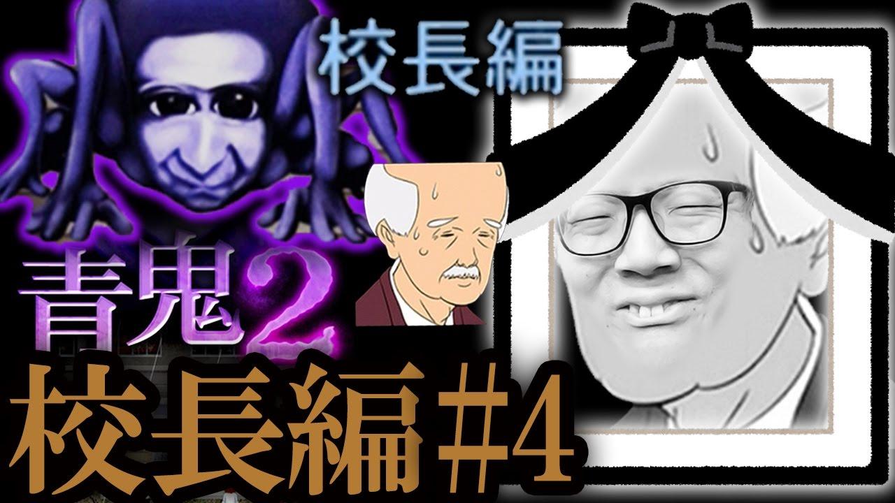 【青鬼2 校長編】ヒカキンの実況プレイ Part4 最終回【ホラーゲーム】